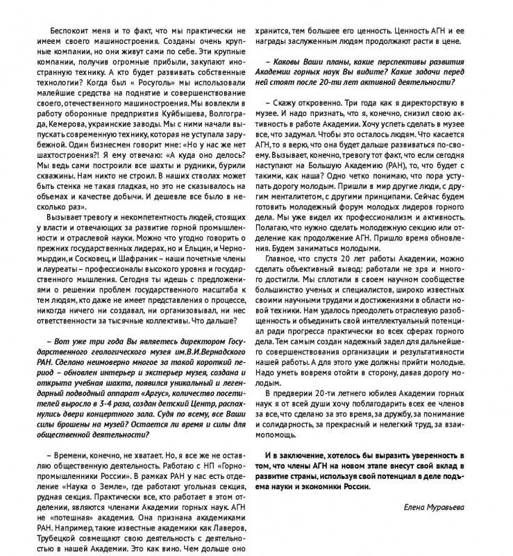 ¦а¦-¦¬¦-¦-TА¦-TВ-AGN_broshura_RAZVOROTI-page-008_01