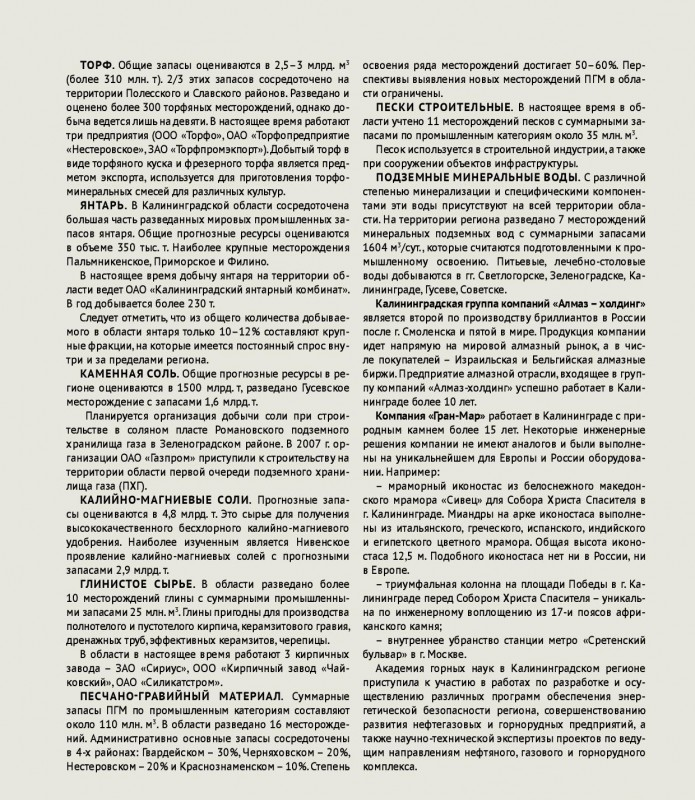 ¦а¦-¦¬¦-¦-TА¦-TВ-AGN_broshura_RAZVOROTI-page-018_02