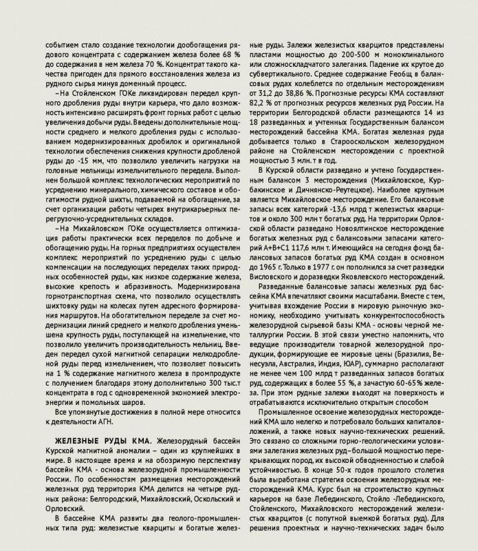 ¦а¦-¦¬¦-¦-TА¦-TВ-AGN_broshura_RAZVOROTI-page-019_02