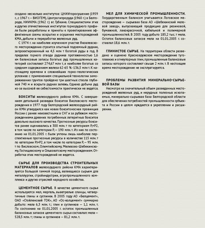 ¦а¦-¦¬¦-¦-TА¦-TВ-AGN_broshura_RAZVOROTI-page-020