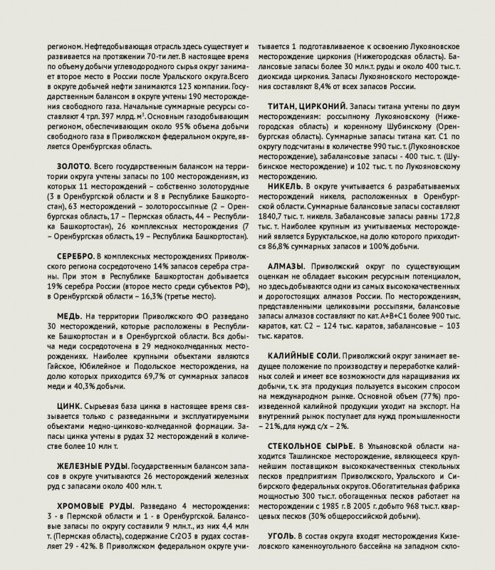 ¦а¦-¦¬¦-¦-TА¦-TВ-AGN_broshura_RAZVOROTI-page-023_02