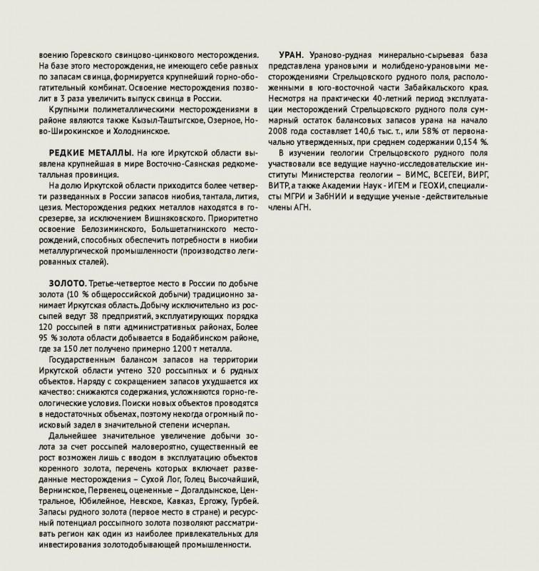 ¦а¦-¦¬¦-¦-TА¦-TВ-AGN_broshura_RAZVOROTI-page-028