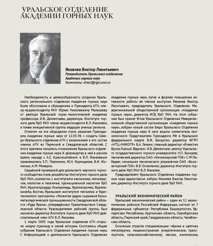 ¦а¦-¦¬¦-¦-TА¦-TВ-AGN_broshura_RAZVOROTI-page-029