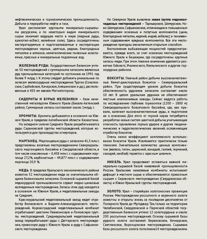 ¦а¦-¦¬¦-¦-TА¦-TВ-AGN_broshura_RAZVOROTI-page-030_01