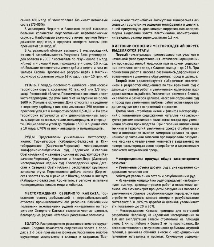 ¦а¦-¦¬¦-¦-TА¦-TВ-AGN_broshura_RAZVOROTI-page-031_02