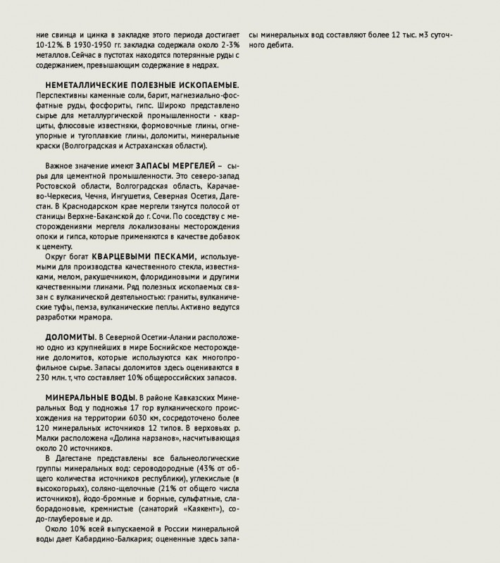 ¦а¦-¦¬¦-¦-TА¦-TВ-AGN_broshura_RAZVOROTI-page-032