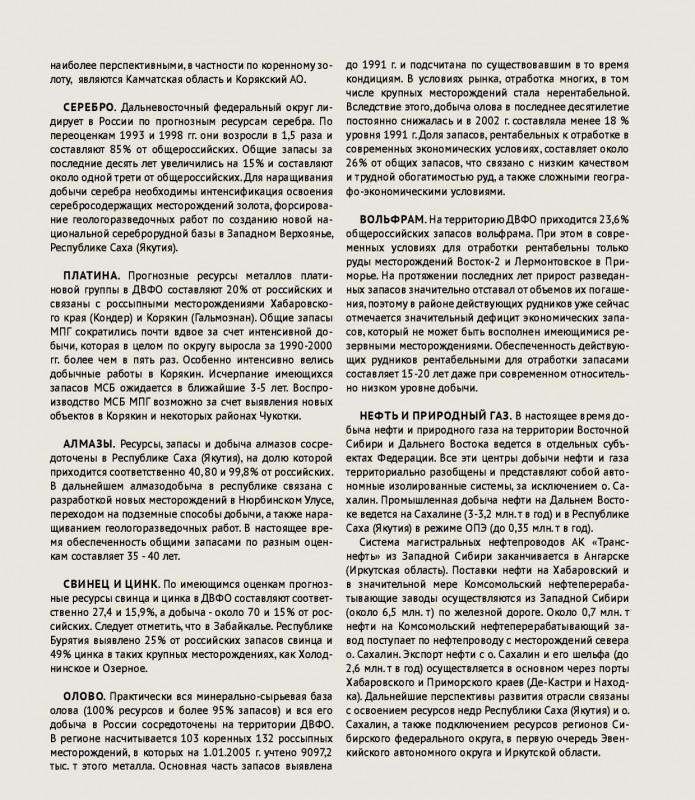 ¦а¦-¦¬¦-¦-TА¦-TВ-AGN_broshura_RAZVOROTI-page-034_01