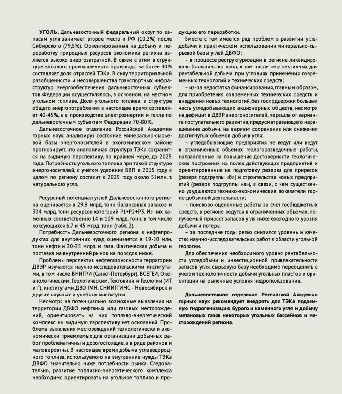¦а¦-¦¬¦-¦-TА¦-TВ-AGN_broshura_RAZVOROTI-page-034_02