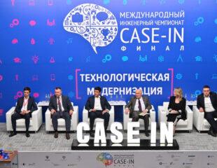 Финал чемпионата CASE-IN 2020 (2)